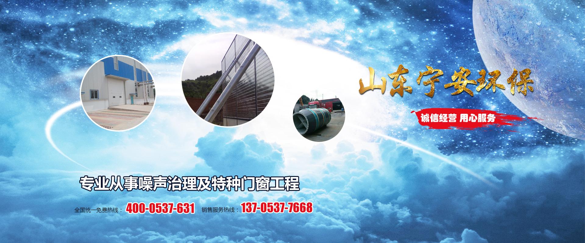 宁安环保工程