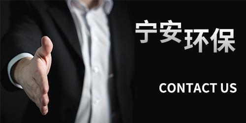 山东宁安环保工程有限公司