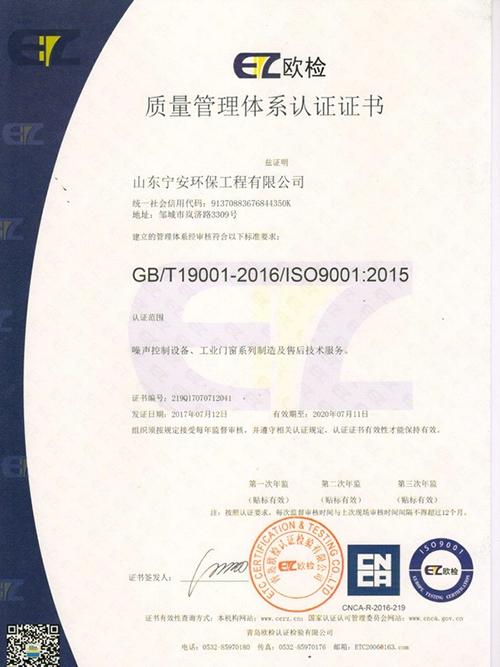 质量管理体系认证证书(欧检)