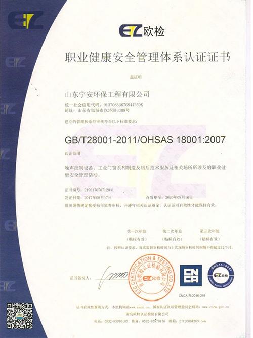 职业健康安全管理体系认证证书(欧检)