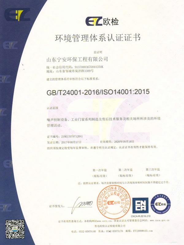 环境管理体系认证证书(欧检)